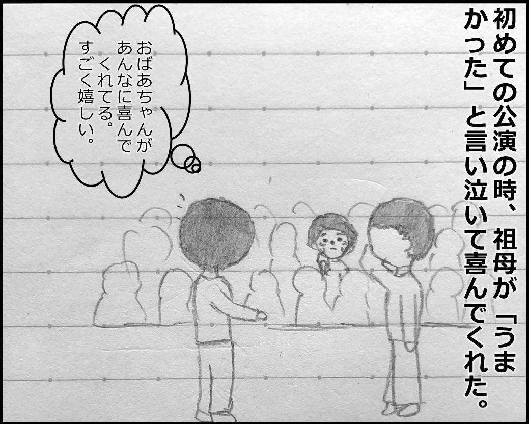 f:id:Megumi_Shida:20190809170404j:plain
