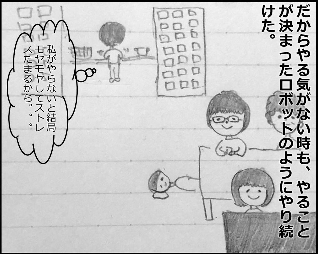 f:id:Megumi_Shida:20190811084928j:plain