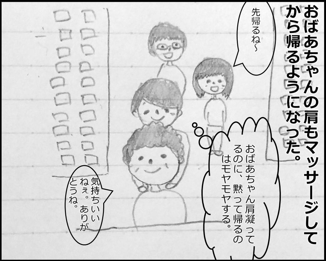 f:id:Megumi_Shida:20190811084937j:plain