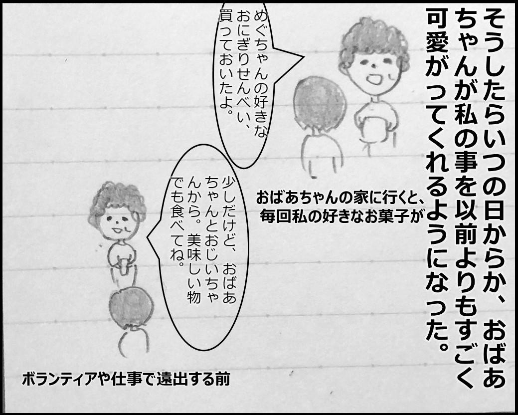 f:id:Megumi_Shida:20190811084948j:plain