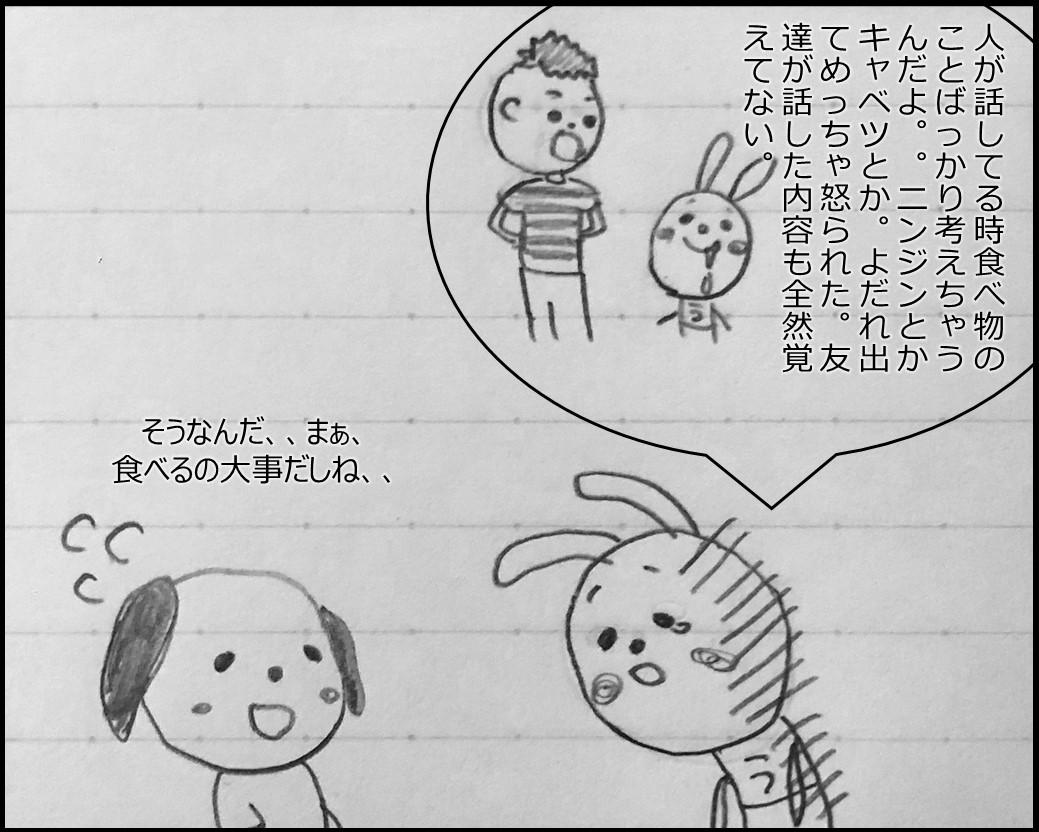 f:id:Megumi_Shida:20190815204152j:plain