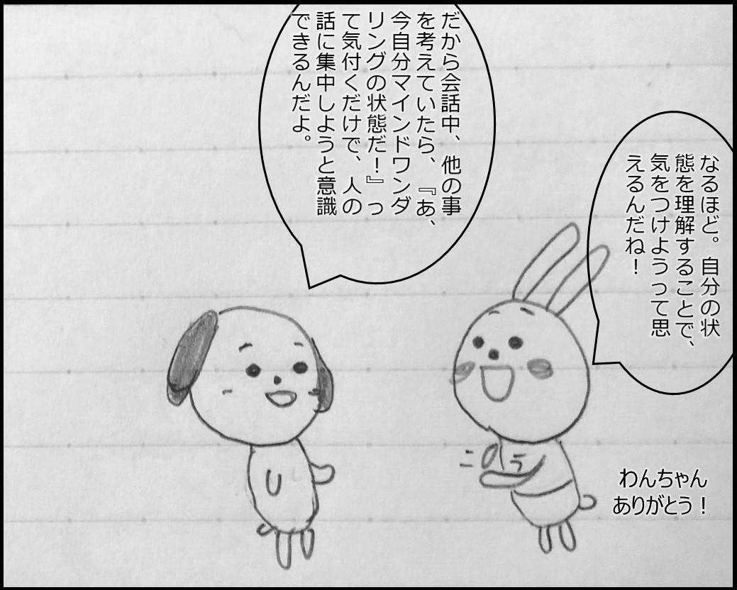 f:id:Megumi_Shida:20190815204216j:plain