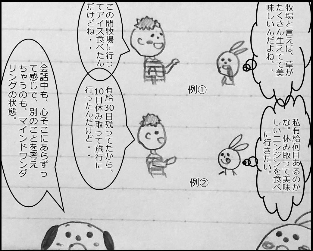 f:id:Megumi_Shida:20190815204251j:plain