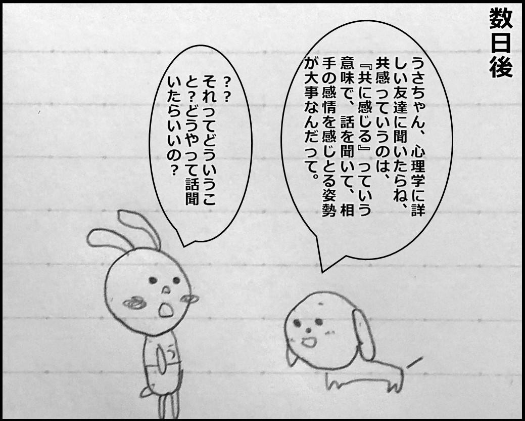 f:id:Megumi_Shida:20190816133317j:plain