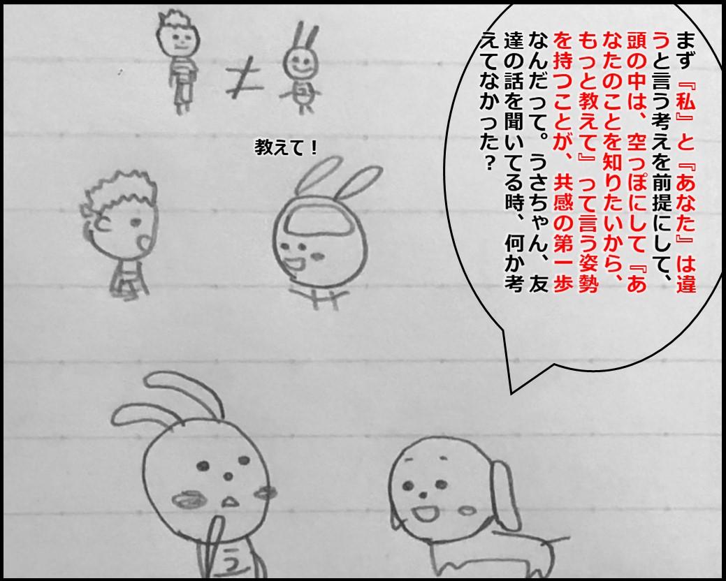 f:id:Megumi_Shida:20190816133322j:plain
