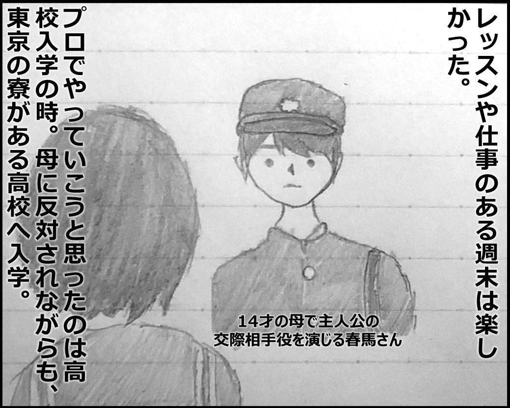 f:id:Megumi_Shida:20190819085845j:plain