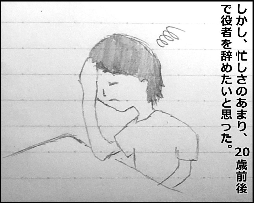 f:id:Megumi_Shida:20190819085853j:plain