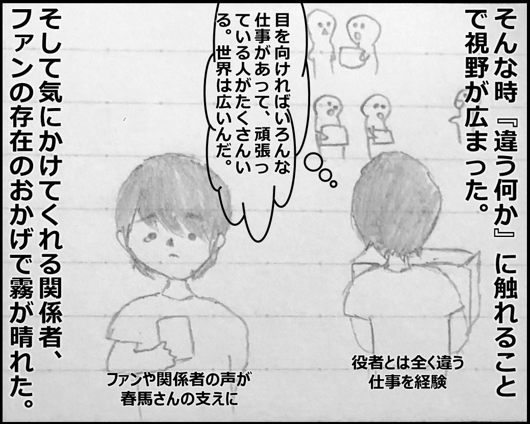 f:id:Megumi_Shida:20190819085857j:plain