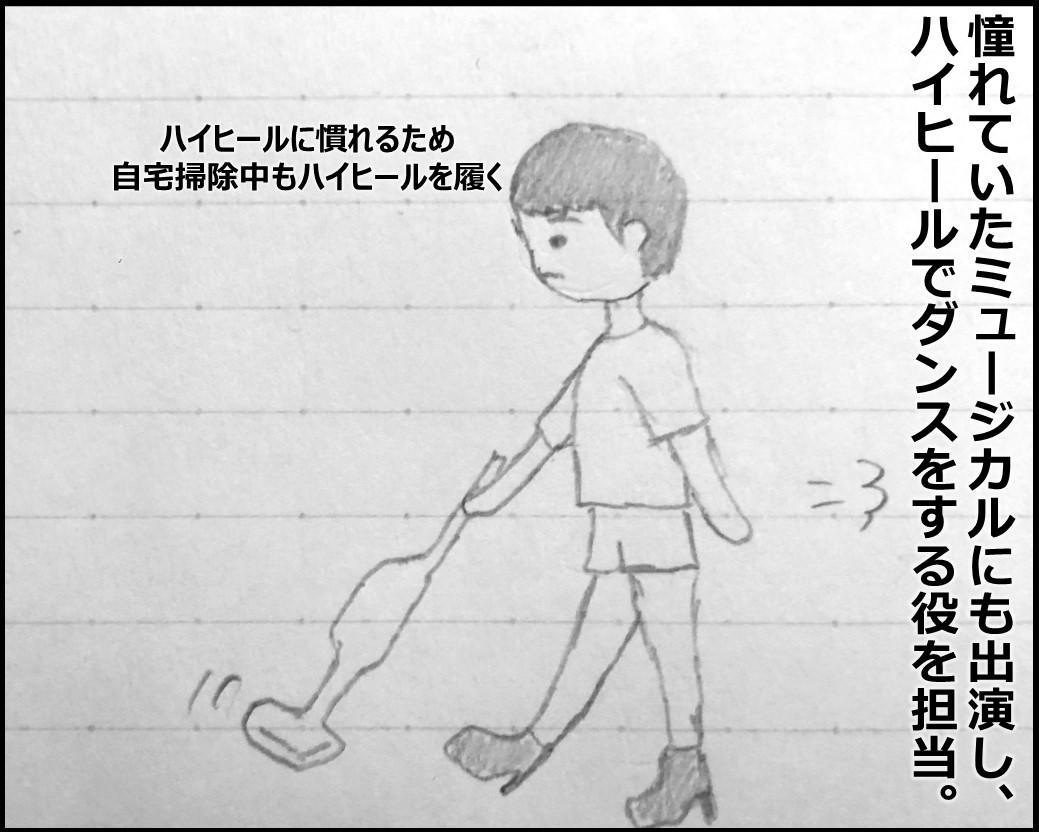 f:id:Megumi_Shida:20190819085907j:plain