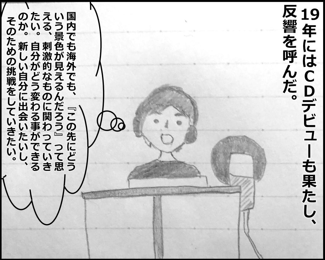 f:id:Megumi_Shida:20190819085926j:plain
