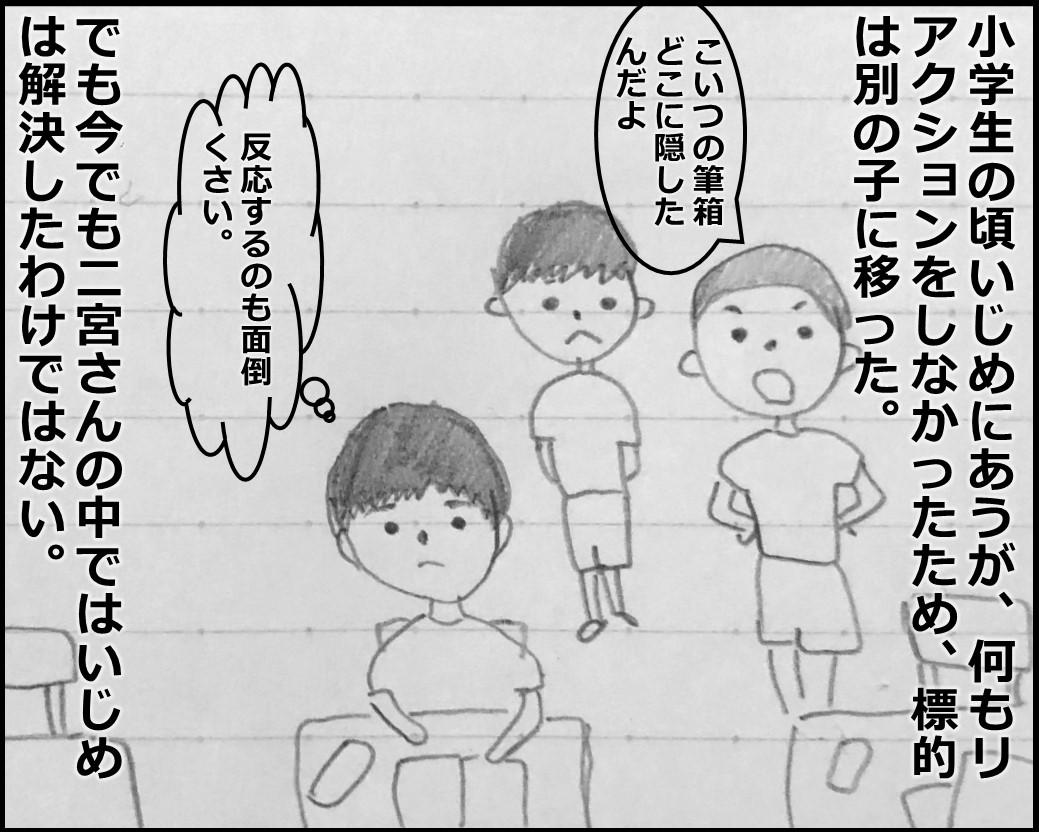 f:id:Megumi_Shida:20190821201035j:plain