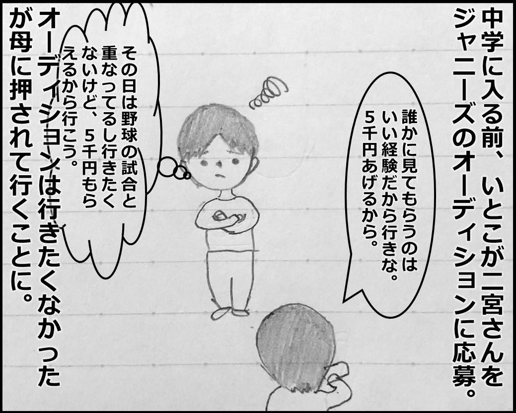 f:id:Megumi_Shida:20190821201045j:plain