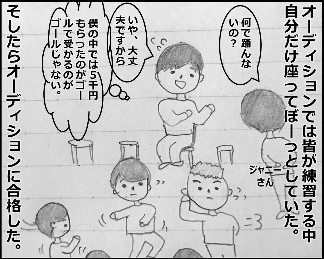 f:id:Megumi_Shida:20190821201055j:plain
