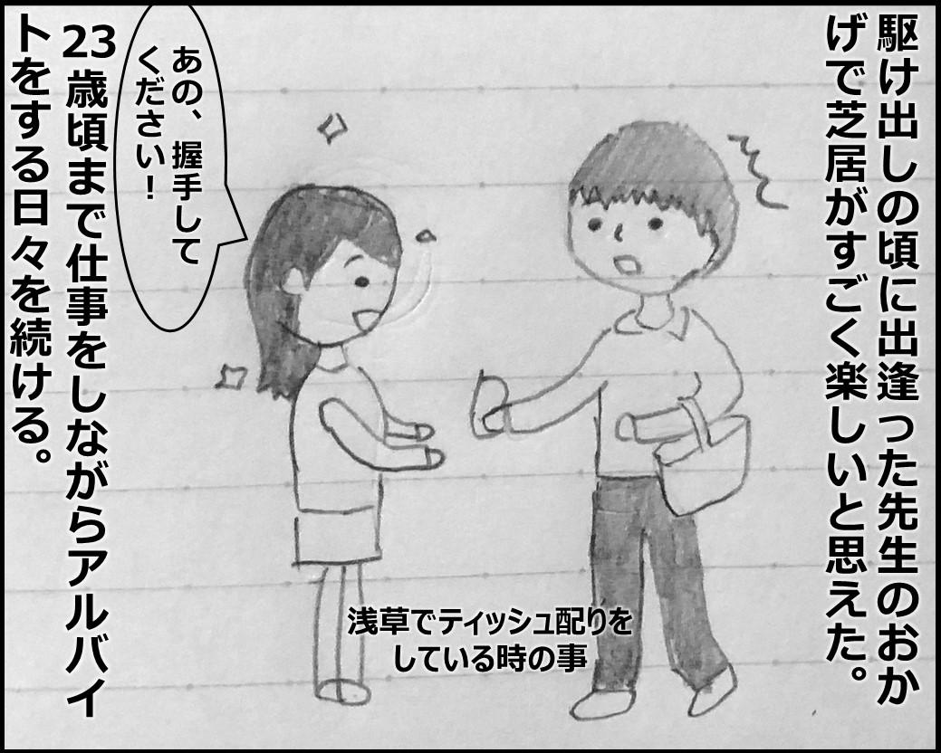 f:id:Megumi_Shida:20190825210609j:plain