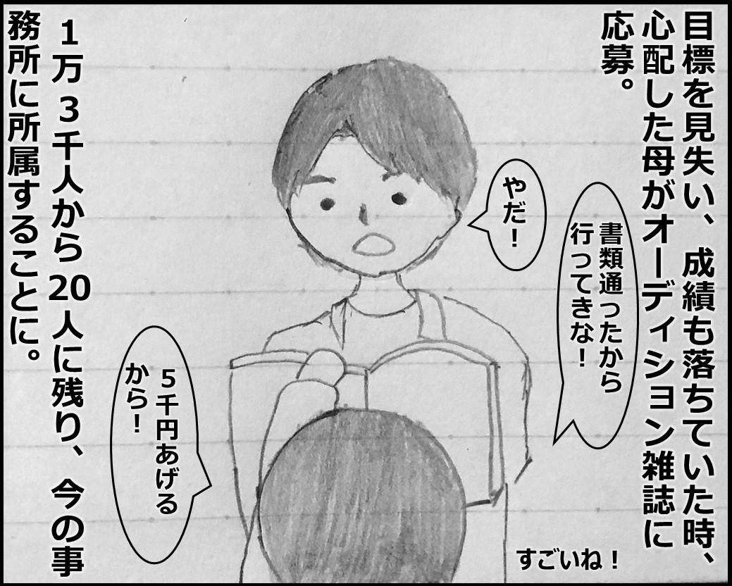 f:id:Megumi_Shida:20190825213326j:plain