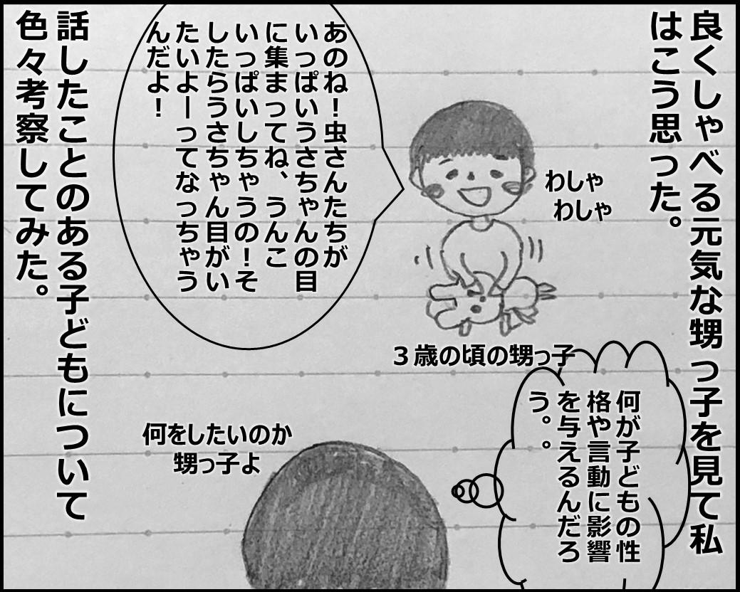 f:id:Megumi_Shida:20190826191706j:plain