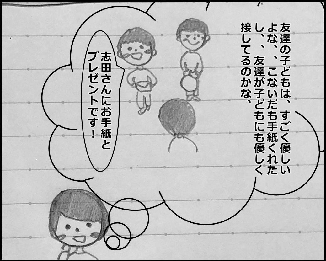 f:id:Megumi_Shida:20190826191801j:plain