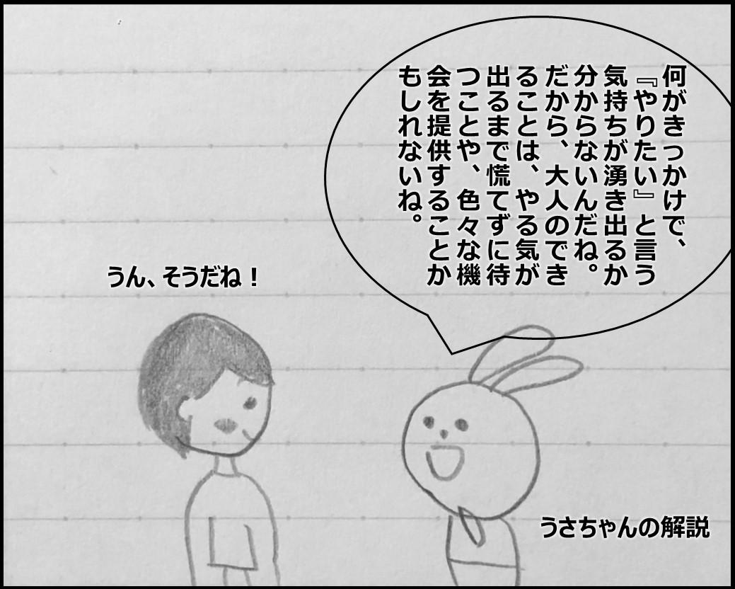 f:id:Megumi_Shida:20190827091143j:plain