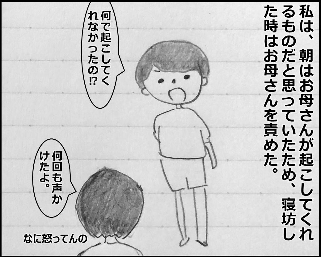 f:id:Megumi_Shida:20190902101330j:plain