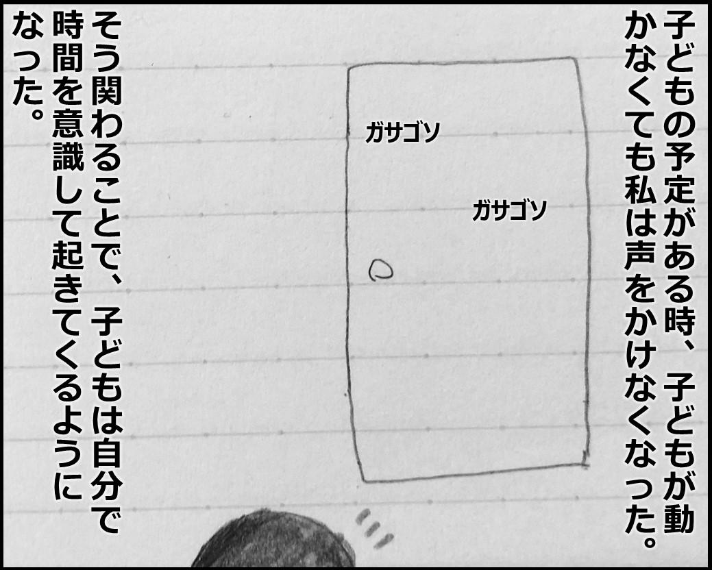 f:id:Megumi_Shida:20190902101405j:plain