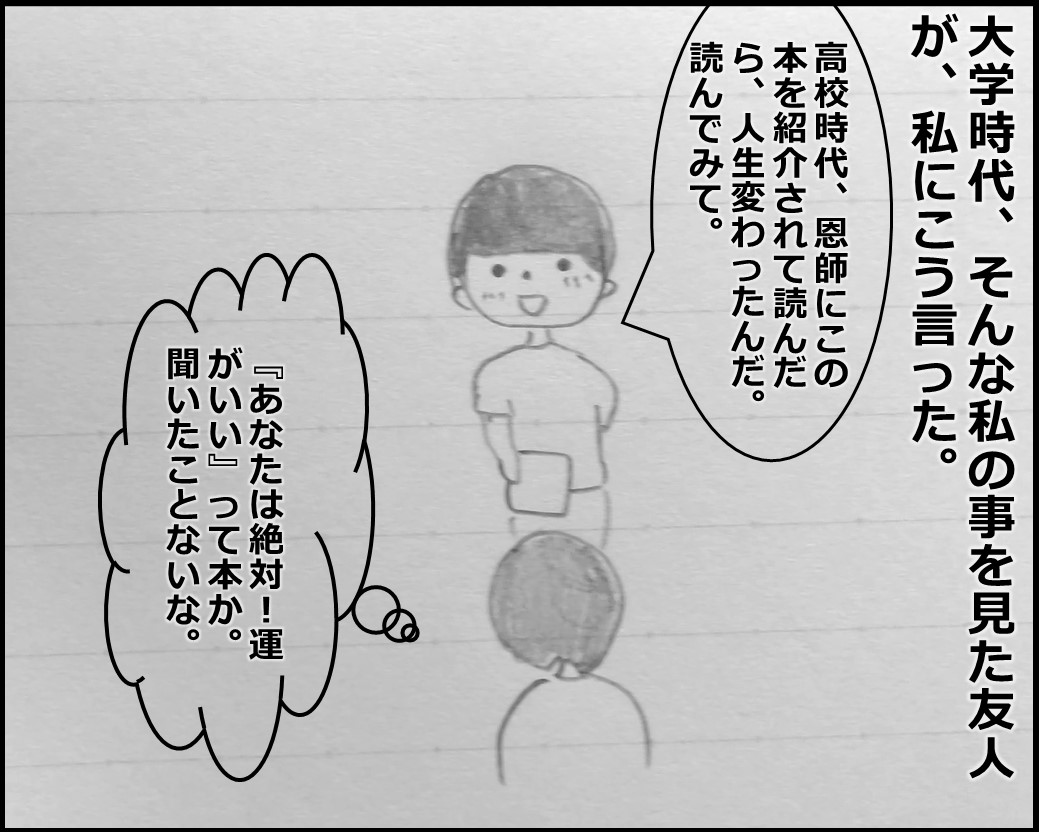 f:id:Megumi_Shida:20190903090523j:plain