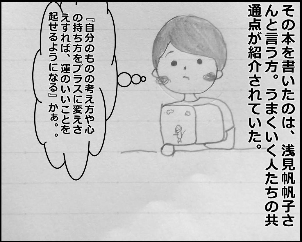 f:id:Megumi_Shida:20190903090529j:plain