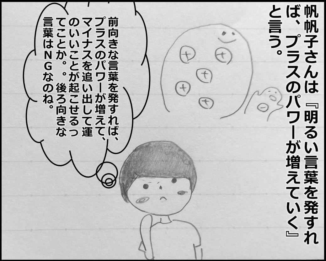 f:id:Megumi_Shida:20190903090537j:plain
