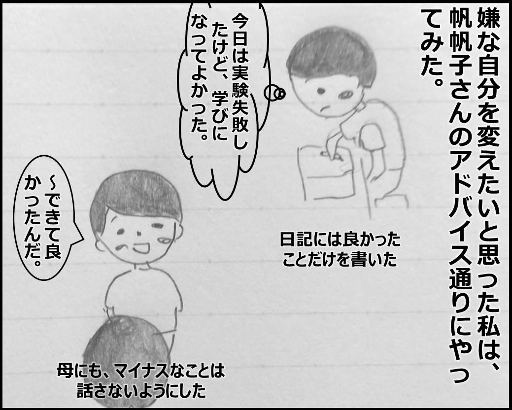 f:id:Megumi_Shida:20190903090544j:plain