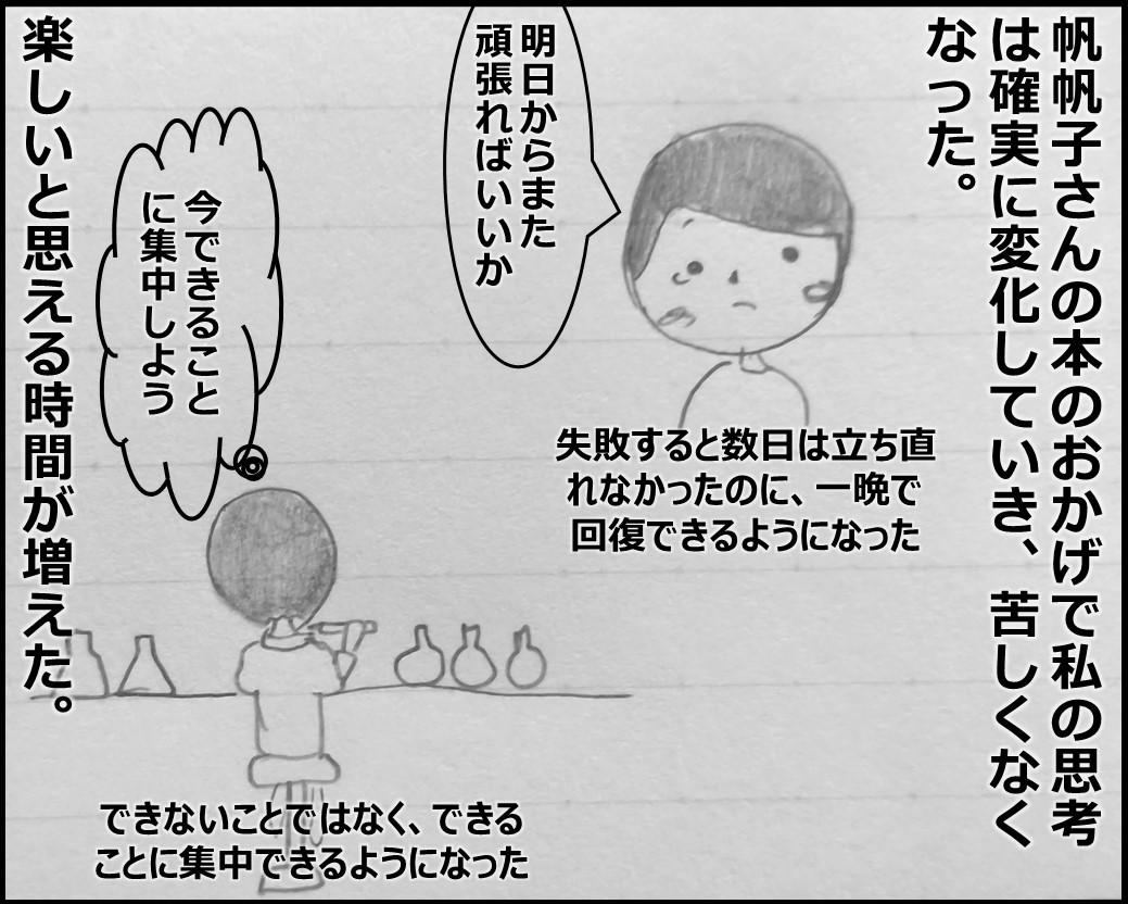 f:id:Megumi_Shida:20190903090549j:plain