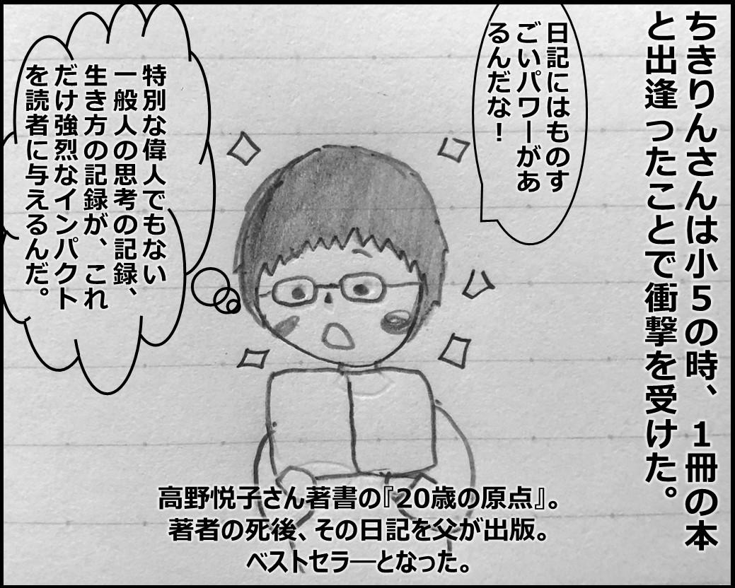 f:id:Megumi_Shida:20190905222814j:plain