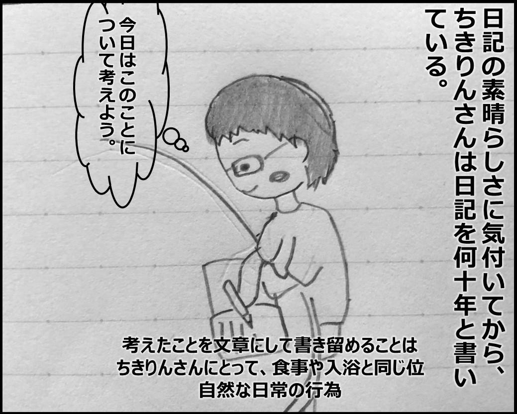 f:id:Megumi_Shida:20190905222819j:plain
