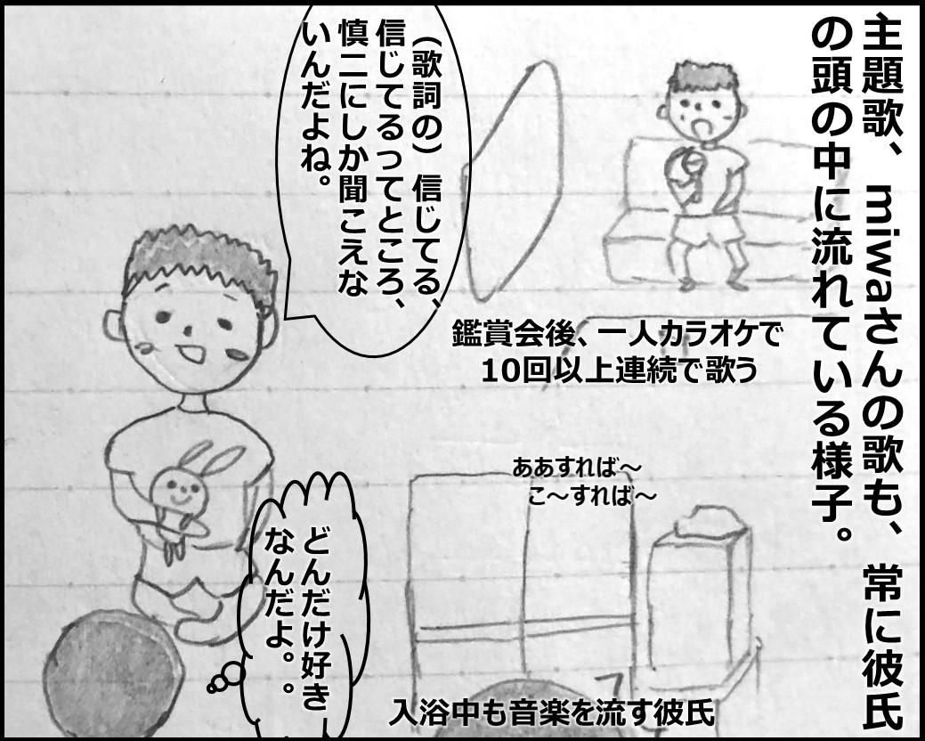 f:id:Megumi_Shida:20190906103541j:plain