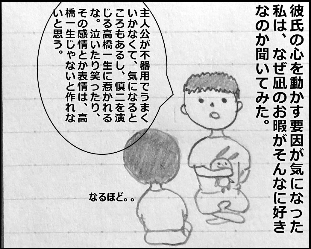 f:id:Megumi_Shida:20190906103553j:plain