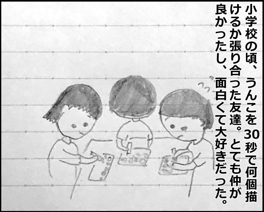 f:id:Megumi_Shida:20190909101726j:plain