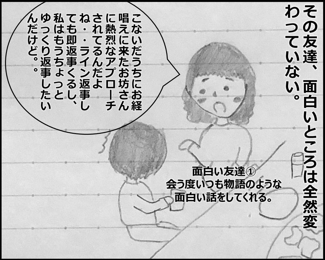 f:id:Megumi_Shida:20190909101731j:plain