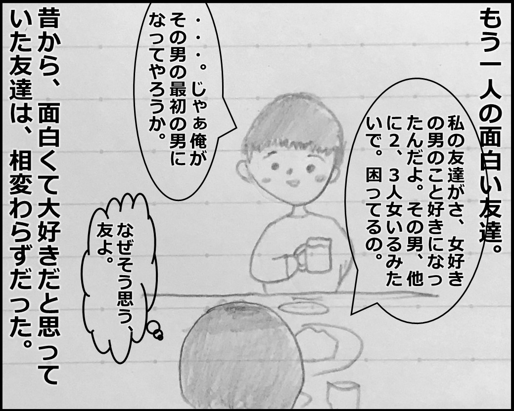 f:id:Megumi_Shida:20190909101739j:plain