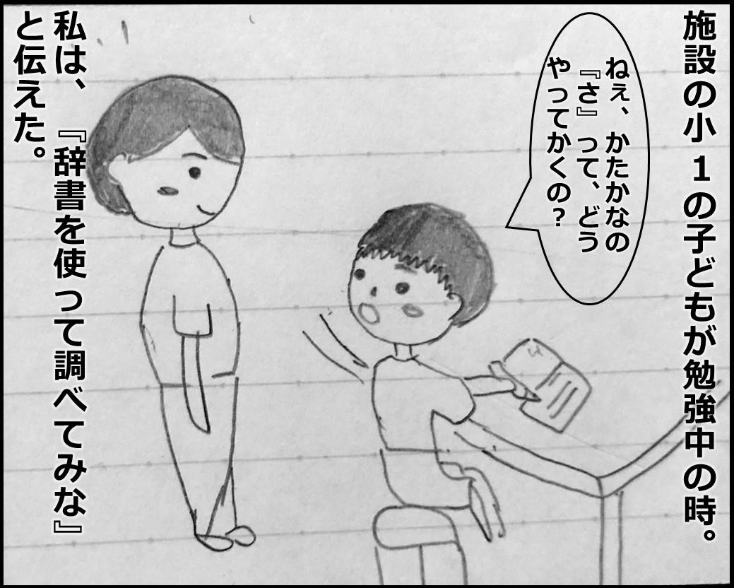 f:id:Megumi_Shida:20190910212426j:plain