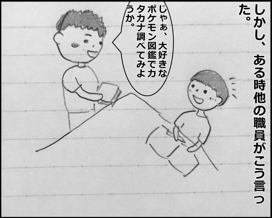 f:id:Megumi_Shida:20190910212455j:plain