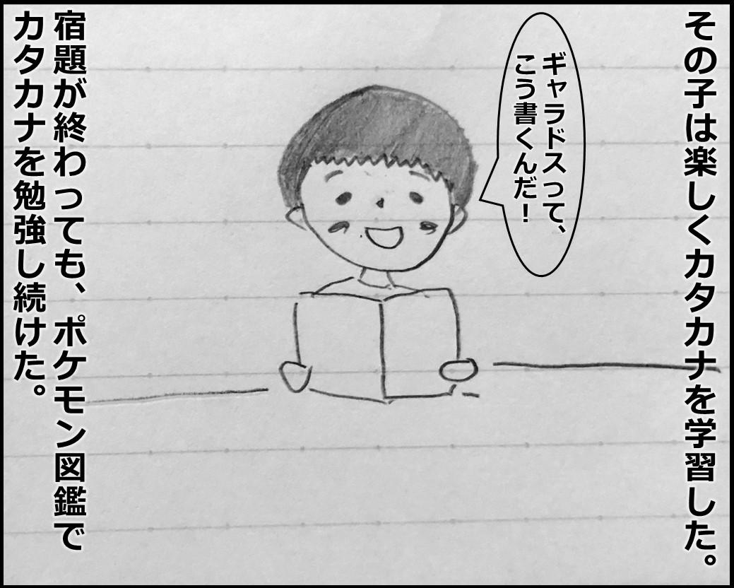 f:id:Megumi_Shida:20190910212503j:plain