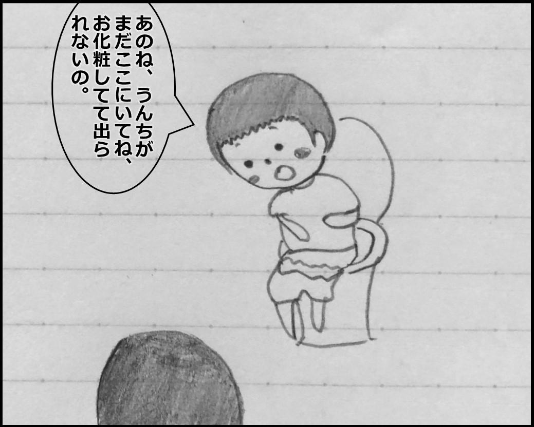 f:id:Megumi_Shida:20190911083536j:plain