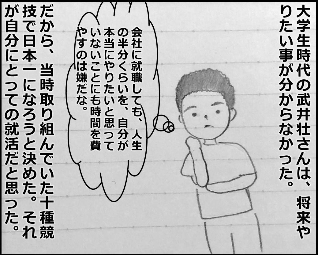 f:id:Megumi_Shida:20190913144002j:plain