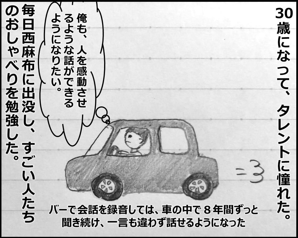 f:id:Megumi_Shida:20190913144121j:plain