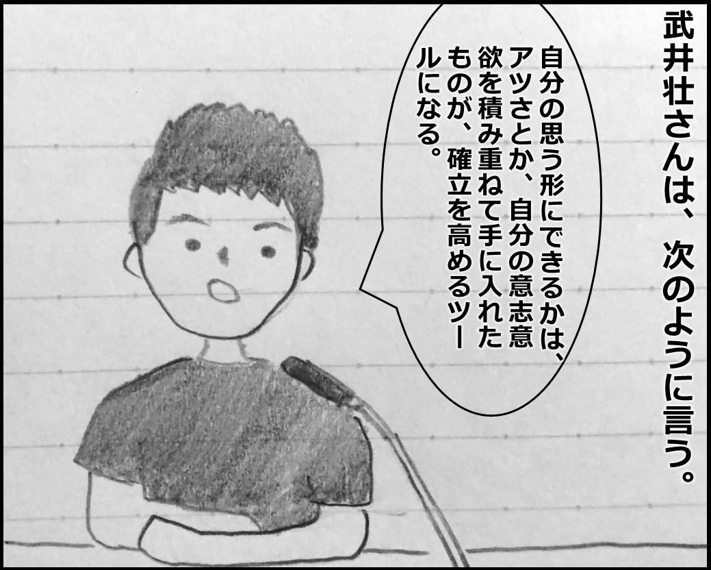 f:id:Megumi_Shida:20190913144136j:plain