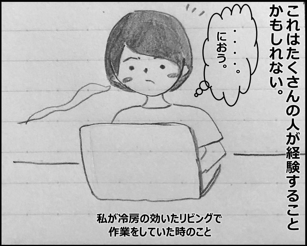 f:id:Megumi_Shida:20190913193613j:plain
