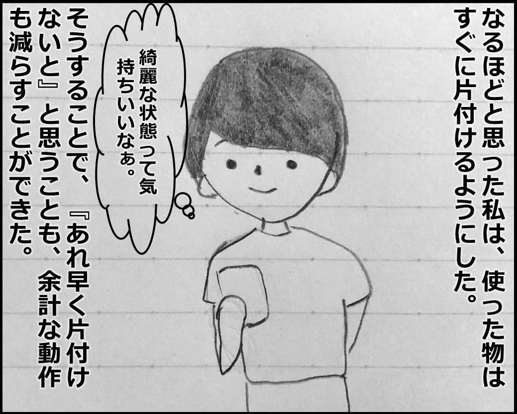 f:id:Megumi_Shida:20190914041424j:plain