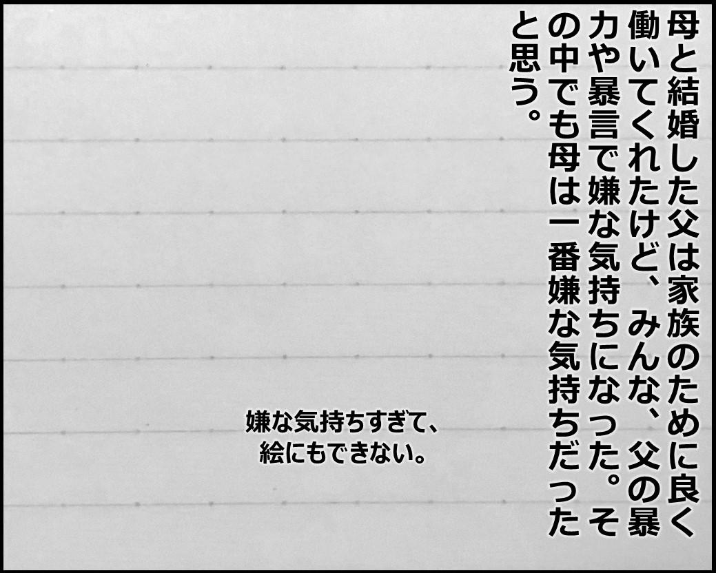 f:id:Megumi_Shida:20190916123108j:plain