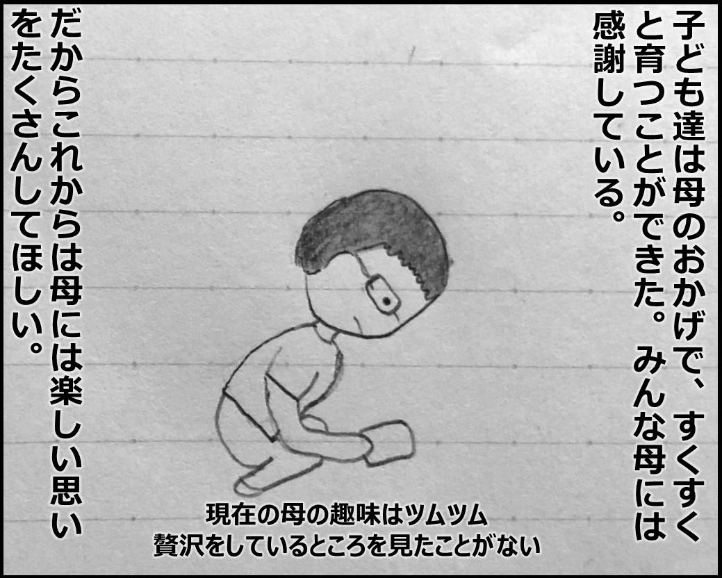 f:id:Megumi_Shida:20190916123156j:plain