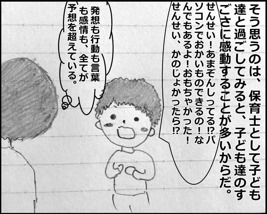 f:id:Megumi_Shida:20190917092338j:plain