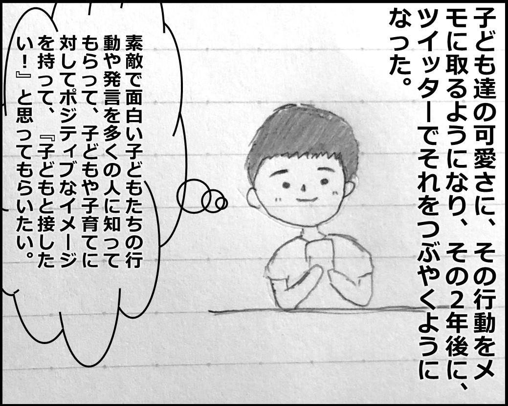 f:id:Megumi_Shida:20190917092342j:plain