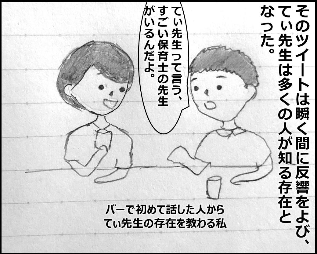 f:id:Megumi_Shida:20190917092409j:plain